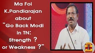 "Ma Foi K.Pandiarajan about ""Go Back Modi in TN: Strength ? or Weakness ?"" | Thanthi TV"