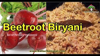 Beetroot rice in tamil|Beetroot Biryani|Beetroot sadam|Variety rice recipes