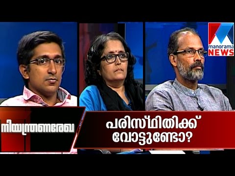 how the environment changes affect the Vote | Manorama News | Niyanthrana Rekha