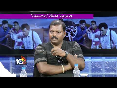 Special Chit Chat With Desha Mudhurs Movie Team | Banerjee | karmani | Kumar | 10TV