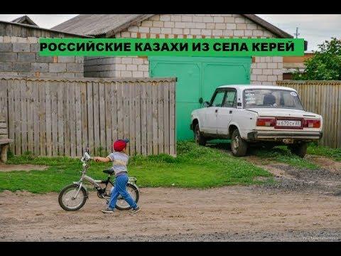 Как живут казахи в российском селе под названием Керей