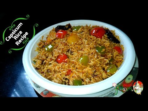 Capsicum Rice Recipe in Telugu || Bell Pepper Bath Recipe || Lunch Box Recipes
