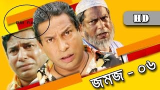 Eid Natok jomoj 6|| যমজ 6|| mosharraf karim