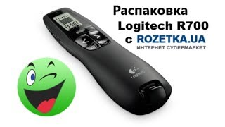 Распаковка Презентера Logitech Professional Presenter R700 с Rozetka.com.ua