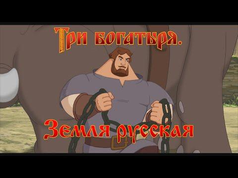 Три богатыря - Земля русская (мультфильм)