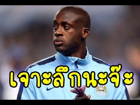 FIFA Online 3 - เจาะลึกหัวใจแห่งเกมรับ Yaya Toure