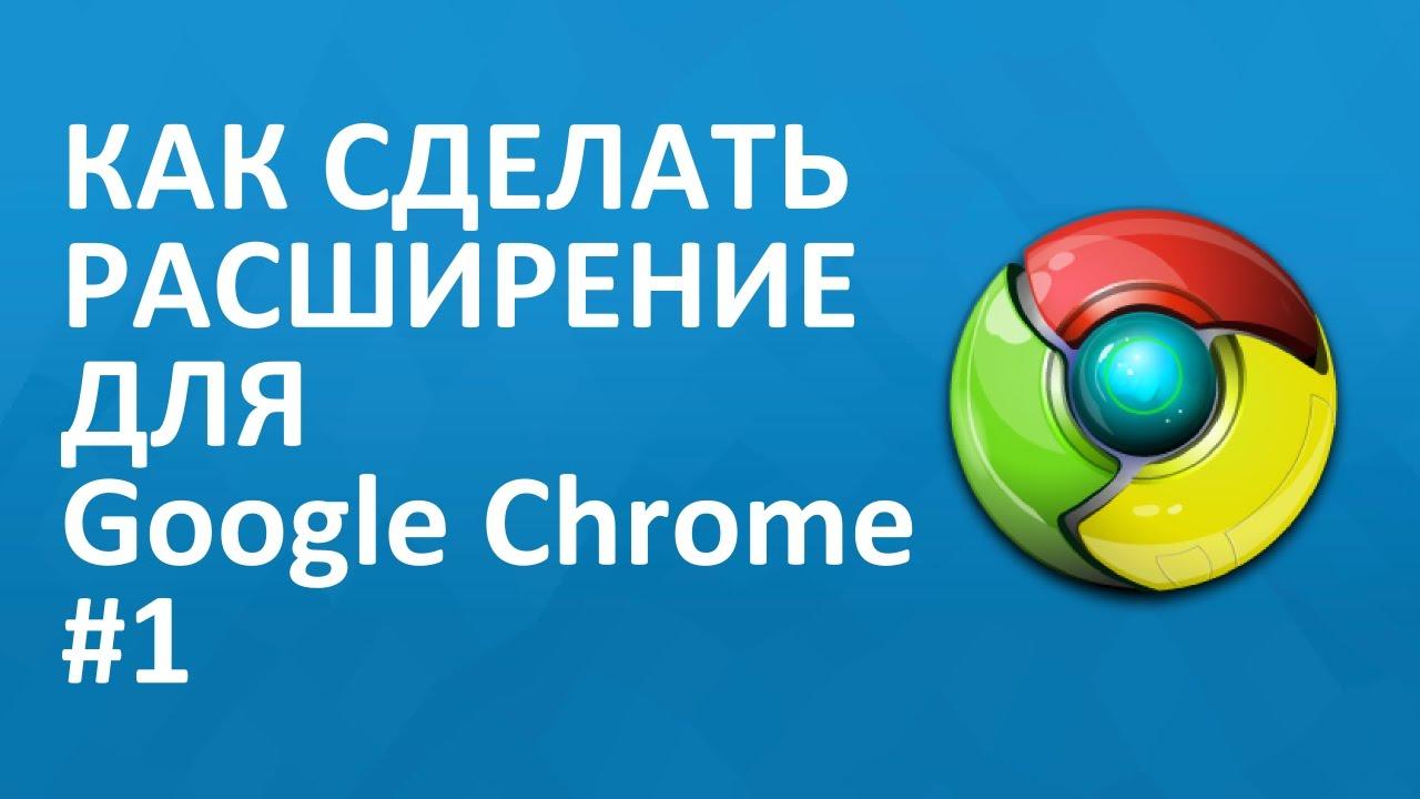 Как сделать расширение в google chrome