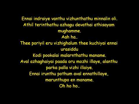 Minnale - Venmathi Venmathiya Nillu Lyrics video