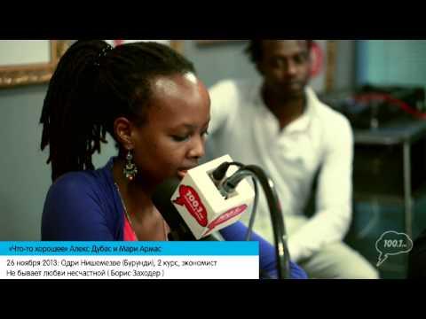 Одри Нишемезве (Бурунди) - Не бывает любви несчастной