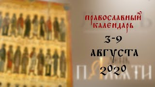 День памяти: Православный календарь 3-9 августа 2020 года