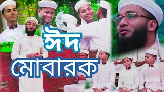 ঈদ মোবারক। Eid Mubarak। by Manjil shilpi gosthi। bangla Islamic song