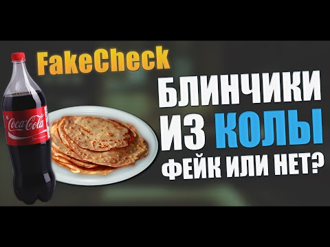 FakeCheck: Блинчики из КОЛЫ?! Фейк или нет? Pancakes from Coca-Cola! How make?
