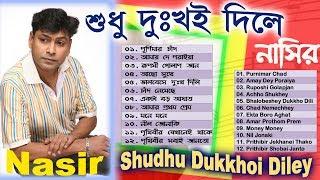 Shudhu Dukkhoi Diley, Full Audio Album By Nasir
