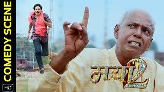 Comedy Scene - कॉमेडी सीन   Mayaa 2 - मया 2   Chhattisgarhi Movie   Prakash Awasthi
