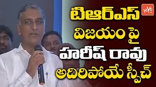 Harish Rao Speech About TRS Victory In Lok Sabha Polls 2019 | CM KCR | Telangana News