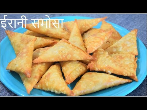 कुरकुरे ईरानी समोसा | Onion Samosa | Irani Samosa | Hyderabadi Onion Samosa | Food Connection