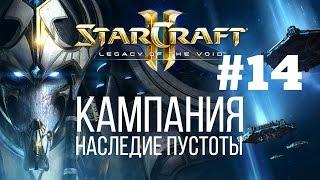 Starcraft 2 Legacy of the Void - Часть 14 - Долг Тамплиера - Прохождение Кампании - Ветеран