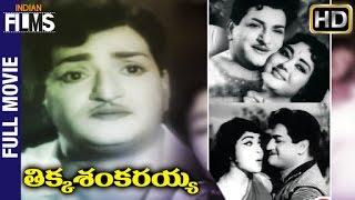Tikka Sankarayya Telugu Full Movie HD | NTR | Krishna Kumari | Jayalalitha | Indian Films