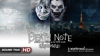 Death Note (NEW Trailer ????????)