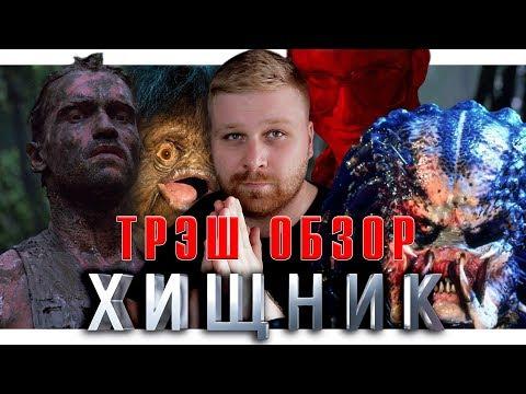ТРЕШ ОБЗОР ФИЛЬМА ХИЩНИК 1987   JUST ИЛЬЯ