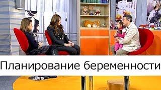 Планирование беременности - Школа доктора Комаровского