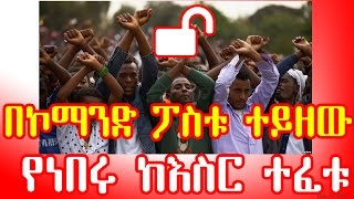 በኮማንድ ፖስቱ ተይዘው የነበሩ ከእስር ተፈቱ Ethiopian Oromo Amhara and State of Emergency VOA (Dec 20, 2016)