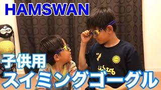 【HAMSWAN】子供用スイミングゴーグルレビュー【オススメ】