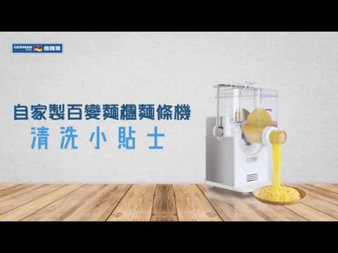 Automatic Dough & Noodle Maker cleaning tips