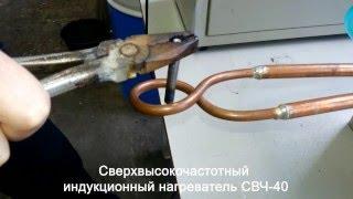 Как сделать индукционный нагреватель из микроволновки