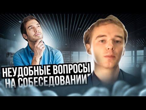 Как отвечать на каверзные или неудобные вопросы на собеседовании? | Владимир Якуба