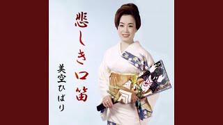Kanashiki Kuchibue