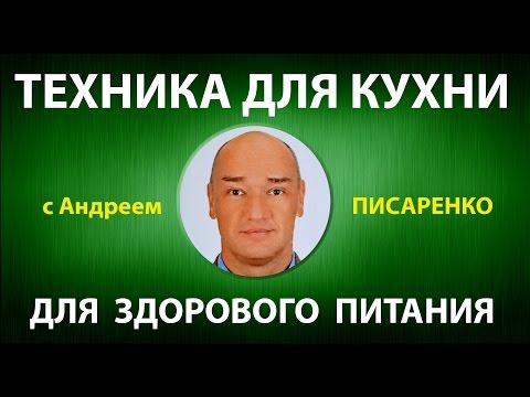 0009 Техника для кухни сыроеда с Андреем Писаренко