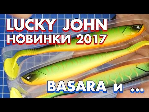 Силиконовые приманки Lucky John новинки 2017