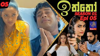Iththo - ඉත්තෝ | 05 (Season 1 - Episode 05) | SepteMber TV Originals