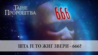 16.Zig zvijeri i broj 666///Ivan Milanov