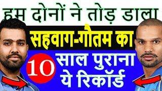 Team india 2017 Rohit Sharma and Shikhar Dhawan broke the record of Sehwag-Gautam 10-year-old record