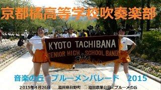 オレンジの悪魔 京都橘高校吹奏楽部 kyoto Tachibana Shs Band 2015 音楽の丘 ブルーメンパレード 午後の部 1