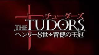 THE TUDORS~背徳の王冠~ シーズン1 第5話