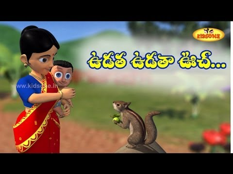 Udatha Udatha Uch || 3d Animation || Telugu Rhymes 3d For Kids video