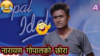 NEPAL IDOL SEASON 2 FUNNY  ROAST