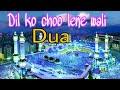 Dil Ko Choo Lene Wali Dua 2019 Jumma Mubarak mp3