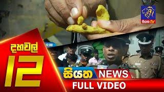 Siyatha News | 12.00 PM | 18 - 09 - 2020