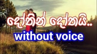 Dothin Dothai Karaoke (without voice) දෝතින් දෝතයි