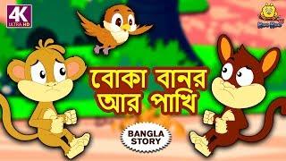 বোকা বানর আর পাখি - Rupkothar Golpo | Bangla Cartoon | Bengali Fairy Tales | Koo Koo TV Bengali