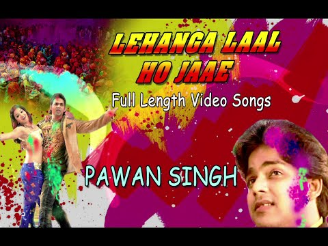 Lehanga Laal Ho Jaai [ Full Length Video Songs Jukebox ] Holi 2015 - Pawan Singh video