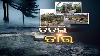Special Report Ep 985 12 Oct 2018 | Impact of Cyclone Titli on Odisha & its People