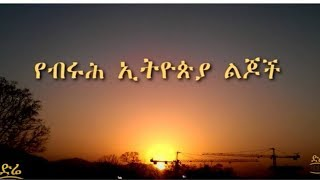 METECH Inspirational Documentary Film for Young Ethiopians