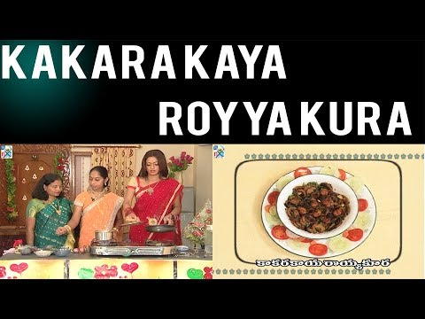 కాకరకాయ రొయ్య కూర | How to Make Kakarakaya Royya Koora (Prawns Bitter Gourd Curry) | TVNXT Telugu