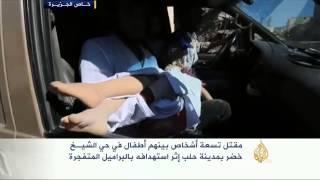 البراميل المتفجرة تقتل تسعة أشخاص بينهم أطفال بحلب
