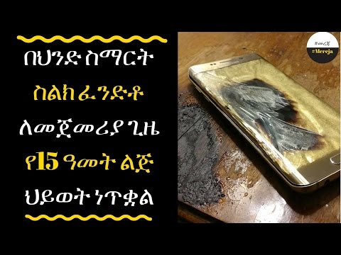 ETHIOPIA -Smartphones explodes,kills 15 years old